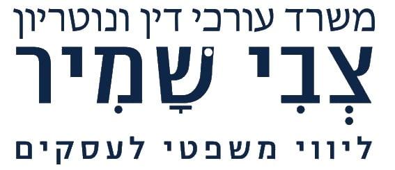 משרד עורכי דין ונוטריון צבי שמיר - ליווי משפטי לעסקים